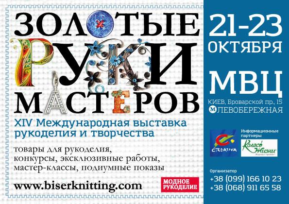 т-пряжа выставка