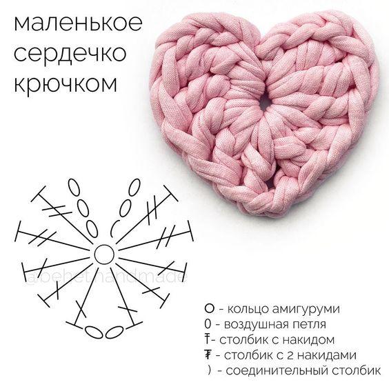 Схема вязания крючком Сердце